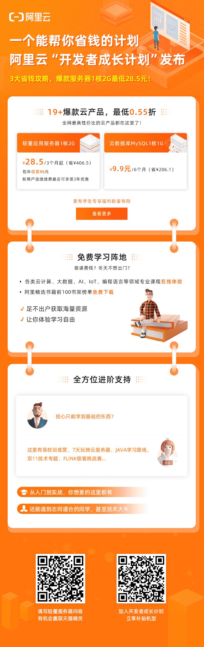 阿里云開發者成長計劃全面補貼,輕量服務器1核2G新用戶僅需96元!