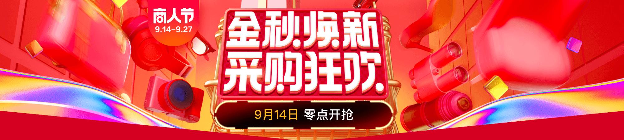 大促banner