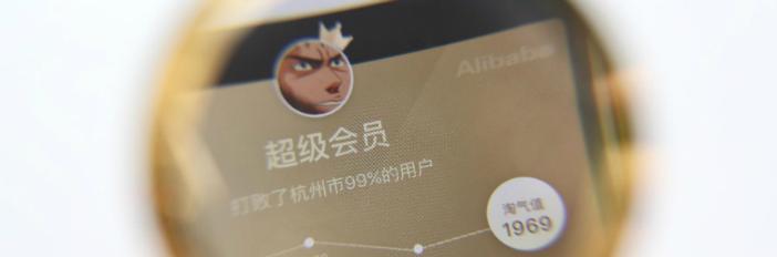 """""""最会淘""""榜单出黑马:舟山碾压上海?!"""