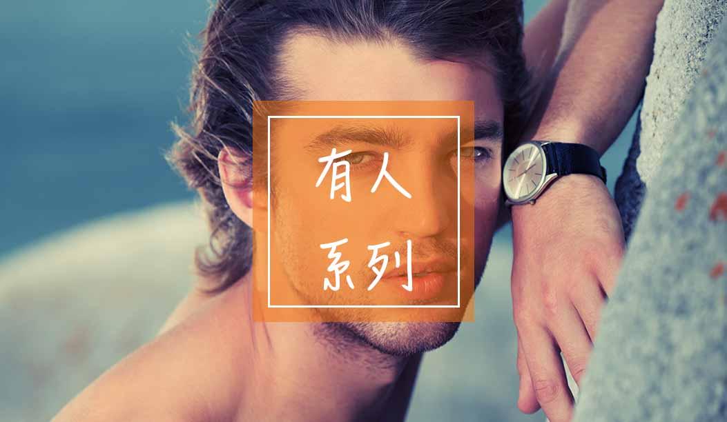 有人说,中国男人不用香水……呵呵哒!