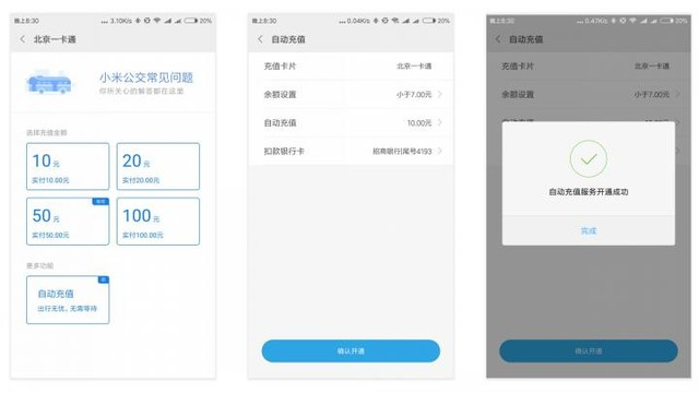 MIUI推送更新 小米公交新增自动充值功能