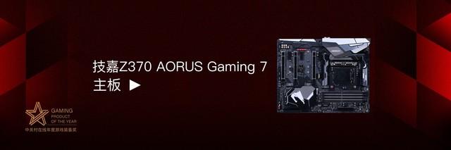 """技嘉Z370 AORUS Gaming 7获""""年度游戏装备奖"""""""