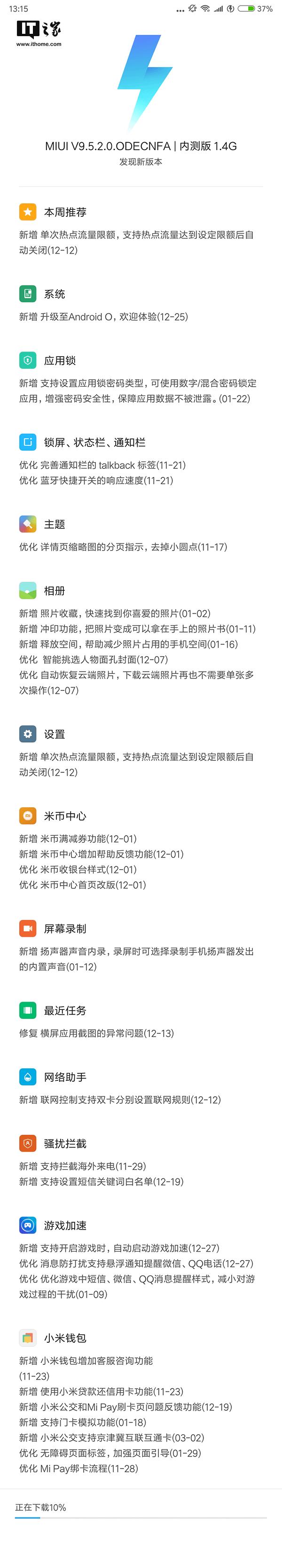 小米MIX 2安卓8.0正式推送