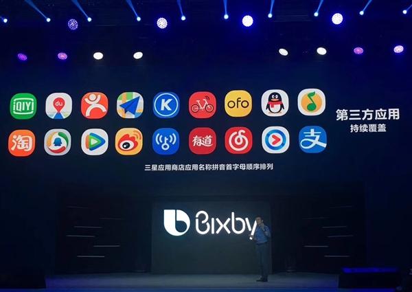 中文版Bixby今日发布 Siri最大对手来了