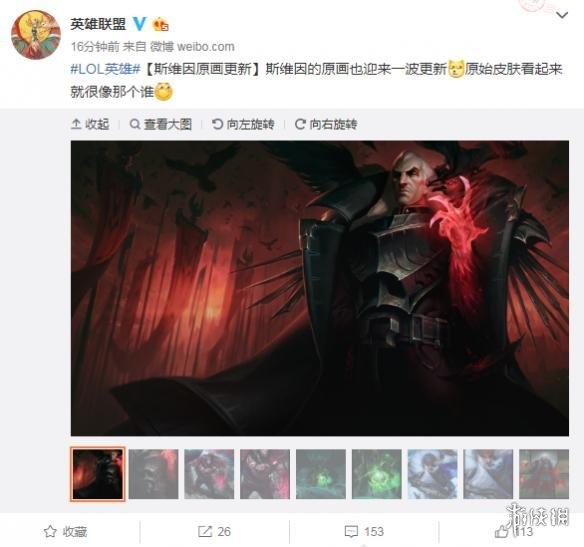 """《英雄联盟》""""乌鸦""""皮肤原画公布 竟然和那谁撞脸了"""