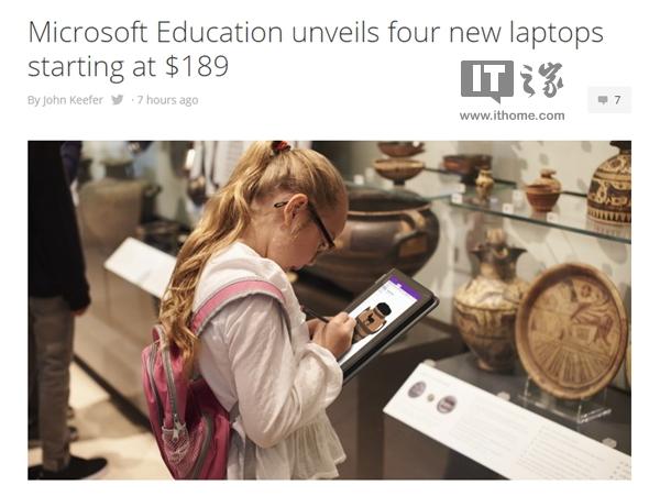 微软推出四款面向教育市场的笔记本