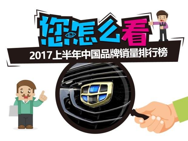 您怎么看?上半年中国品牌销量吉利夺冠