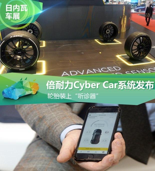 """轮胎的""""听诊器"""" 倍耐力Cyber Car发布"""