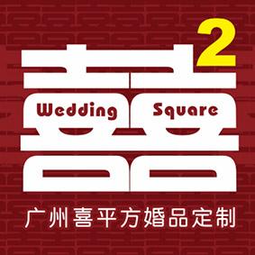 广州喜平方婚品定制
