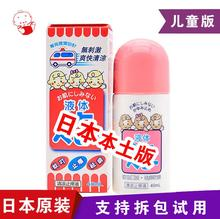 Children's Model Hall Infant Antipruritic Solution Hong Kong purchases genuine Japanese adult Hong Kong version of mosquito repellent bites