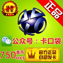 PSN Hong Kong service point card 750 Hong Kong dollar e-wallet prepaid recharge card code PSV PS3 PS4 PRO Hong Kong