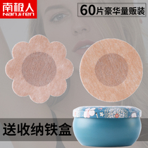 Antarctic disposable anti-bump nipple stickers invisible breathable thin chest paste men and women swimming Areola paste milk paste