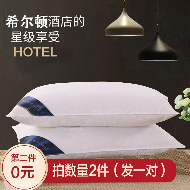 拍2件发一对装/酒店枕头羽丝绒枕芯单人成人护颈高低枕头芯家用 thumbnail