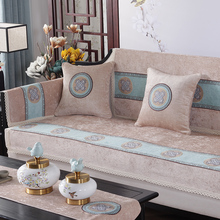 New Chinese sofa cushion cloth art four seasons general solid wood sofa towel, backrest towel, handkerchief cover cloth cushion can be customized