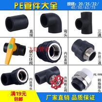 4 min 20 6 min 25 1 inch 32PE water pipe connector accessories outer wire inner wire direct elbow three links