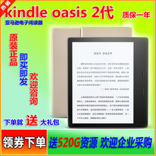 Kindle Amazon Kindle Oasis 2-generation 7-inch screen KO2 e-book reader (9th generation)