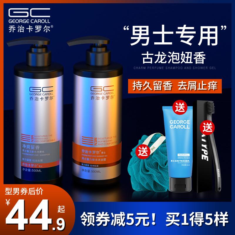 乔治卡罗尔洗发水男士专用去屑止痒控油持久留香味头膏沐浴露套装