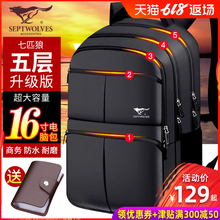 Seven Wolf Bags, Shoulder Bags, Men's Korean Version, Chaozhou Large-capacity Backpack, Men's Bags, Business and Leisure Travel Bags, Computer Bags