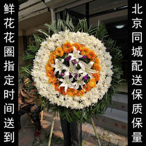Wreath Bouquet Flower Basket Flowers Courier Beijing Memorial service fountain with flowers Tianjin Shanghai who Babaoshan mourning