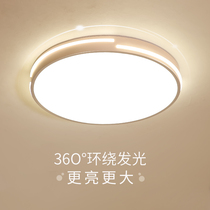 A bedroom lamp LED round ceiling lamp living room lamp simple modern atmosphere home room lamp study lamps