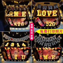 Car trunk surprise proposal arrangement creative romantic Tanabata scene to express the artifact birthday props trunk