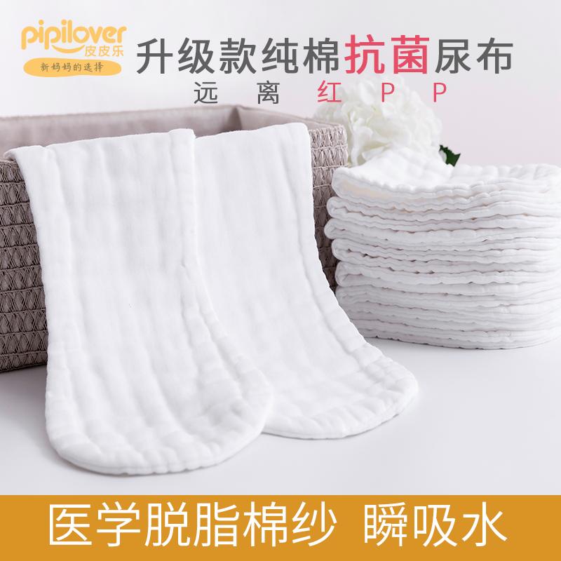 宝宝尿布纯棉可洗水洗新生婴儿纱布小孩介子布的尿片戒子冬季