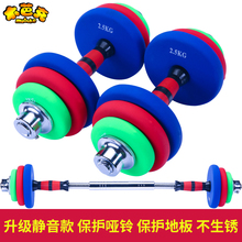 Dumbbell Male Fitness Equipment Household Barbell Set for Arm Muscle Adjustable Weight Removal of 30kg Pair of Glue