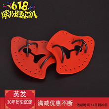 Axe-style paddling, hand-web freestyle stroke training swimming equipment for children and adult hand puff training