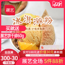 100g*4 Box Ice Cream Powder Exhibition Diy Homemade Ice Cream Ice Rod Powder Household Strawberry Mango Baking Material