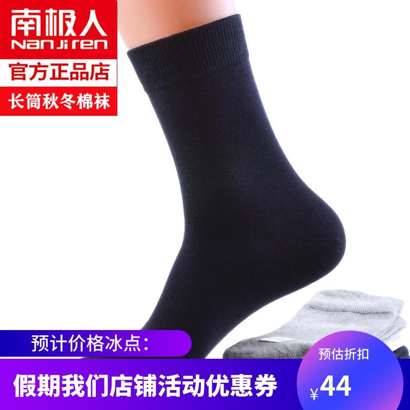 南极人高筒袜子男士秋冬纯棉棉袜高腰长袜冬季加厚长筒男袜潮中筒