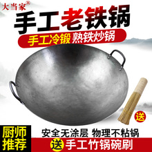 Dadang hand-made double-eared frying pan forging cooked pan traditional old-fashioned pan household round bottom without coating