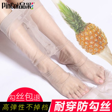 Silk stockings women's thin barefoot flesh color artifact super thin net red pineapple stockings anti-hook silk black summer invisible pantyhose