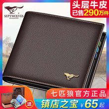 Seven Wolf Wallet Men's Short-style Genuine Leather First-class Cowhide Horizontal Wallet Business Men's Wallet Wallet