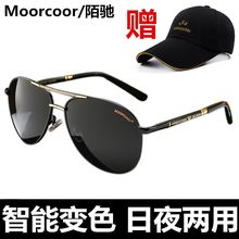 Dual-purpose discolored sunglasses, sunglasses, men's sunglasses, tide drivers, polarized night vision glasses, special anti-far-light glasses for driving