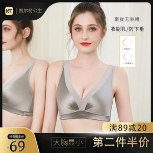 薄款无钢圈内衣女套装聚拢大文胸显小调整型收副乳防下垂舒适胸罩