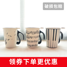Water Cup Ceramic Personality Creative Household Cup Ceramics Covered Mug Cute Simple Musical Notes Milk Cup