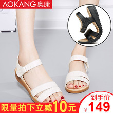 Aokang women's shoes comfortable non-skid sandals, women's summer flat sole slope heel, middle-aged mother's sandals, simple leather soft sole shoes