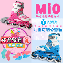 Meter skating shoes Mi0 children's full set of roller skates, beginner professional roller skating, straight row wheel size adjustable