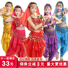 Children's Indian Dance Costume Junior Children's Xinjiang Dance Ethnic Dance Costume Girls Belly Dance Costume