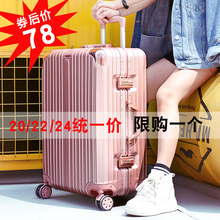 Trunk, aluminum frame, pull rod box, universal wheel, ladies' suitcase, male 20, password box 24 students, 26 leather bags 22 inches.