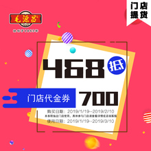 Mao Yuanchang Glasses Store 468 to 700 Yuan vouchers for men and women sunglasses, sunglasses, sunglasses and sunglasses frames for myopia