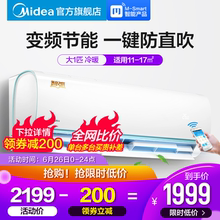 Midea/Midea KFR-26GW/WDCN8A3@Da 1 Frequency Converter Household Cold and Warm Wall Hanging Air Conditioner
