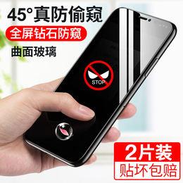 【2片裝】蘋果防窺手機鋼化膜