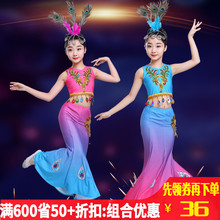 Children's shoulders Dai dance dress fishtail skirt stretch peacock dance costumes girls children's national performance clothing