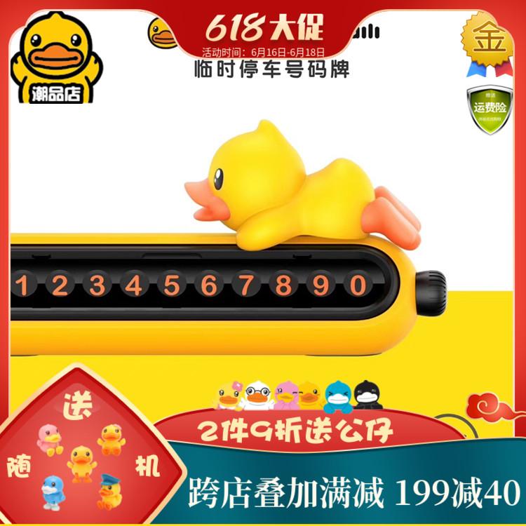 B.Duck小黄鸭临时停车牌挪车电话号码牌移车牌停靠牌汽车用品