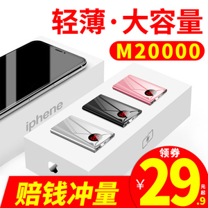 M20000大容量充电宝超薄小巧便携迷你毫安可爱适用于小米苹果vivo华为OPPO冲手机专用移动电源石墨烯女生创意