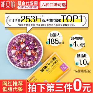 明安旭魔芋代餐粥紫薯红豆薏米粉饱腹卡热量低脂早餐速食懒人食品