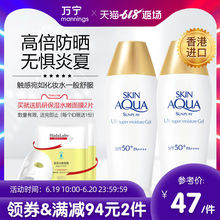 Wanning Mentholatum new double moisturizing water sense sunscreen 2 sets of body whitening moisturizing sunscreen cream