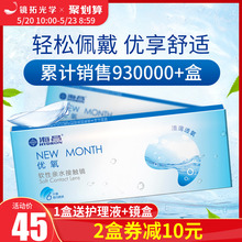 Haichang Invisible Myopia Eyeglasses Monthly Cassette 6 pieces loaded with Aerobic New Month Official Website genuine products of non-half a year's flagship store