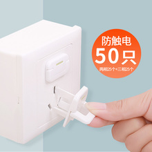 Child anti-shock socket cover switch child anti-electric plugging plug baby safety cover power socket plug